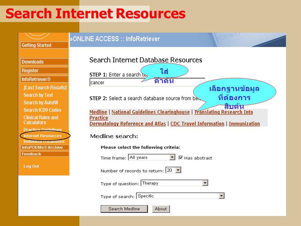 Search Internet Resources ใส่ คำค้น เลือกฐานข้อมูล ที่ต้องการ สืบค้น