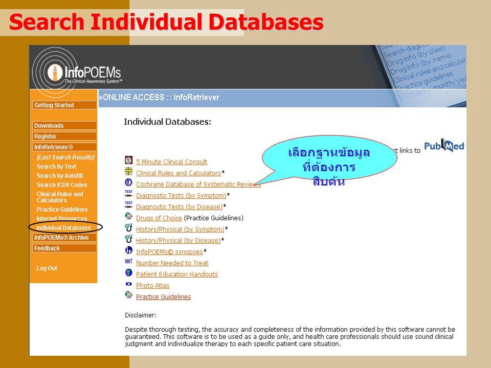 Search Individual Databases เลือกฐานข้อมูล ที่ต้องการ สืบค้น