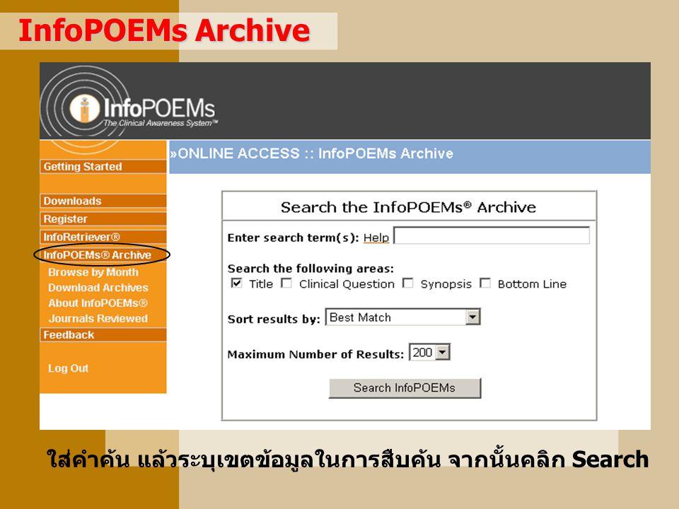 InfoPOEMs Archive ใส่คำค้น แล้วระบุเขตข้อมูลในการสืบค้น จากนั้นคลิก Search