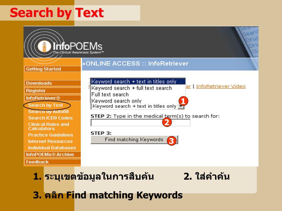 Search by Text 1. ระบุเขตข้อมูลในการสืบค้น2. ใส่คำค้น 3. คลิก Find matching Keywords 1 2 3