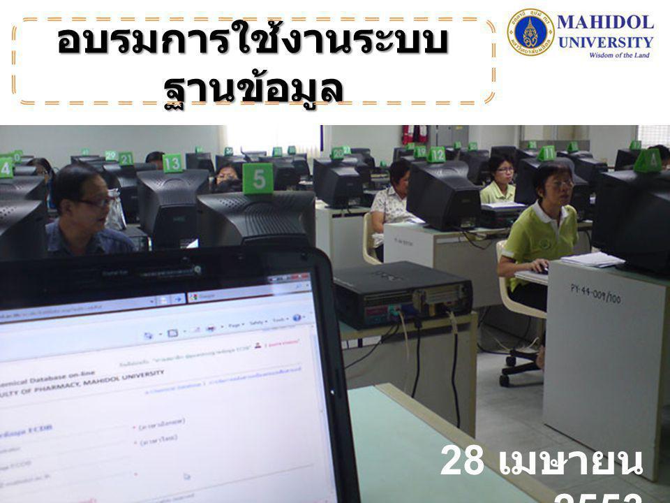 อบรมการใช้งานระบบ ฐานข้อมูล 28 เมษายน 2553