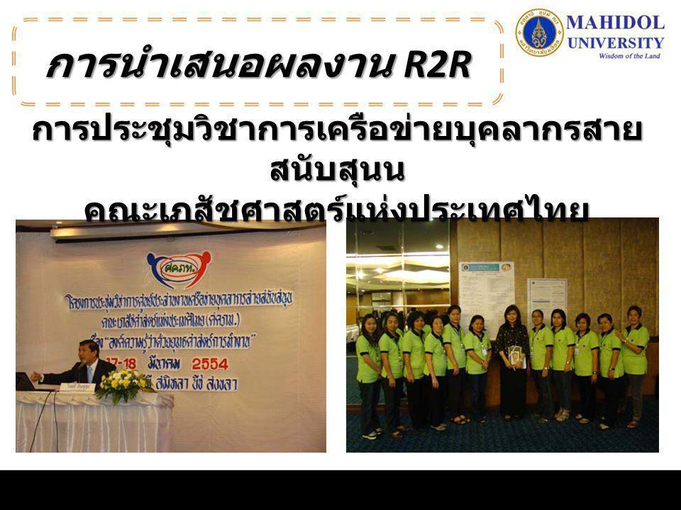 การนำเสนอผลงาน R2R การประชุมวิชาการเครือข่ายบุคลากรสาย สนับสุนน คณะเภสัชศาสตร์แห่งประเทศไทย