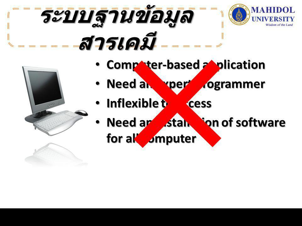 Web-based application / Webpage generator Web-based application / Webpage generator Flexible to access (Internet access) Flexible to access (Internet access) Additional software does not needed Additional software does not needed Compatible to Tablet PC or smart phone Compatible to Tablet PC or smart phone Real time updating Real time updating ระบบฐานข้อมูล สารเคมี