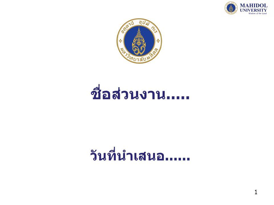 อัตราการสำเร็จการศึกษาภายในวงรอบหลักสูตร 12 ปริญญาตรี : พ.