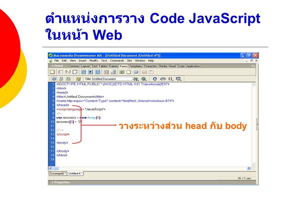 ตำแหน่งการวาง Code JavaScript ในหน้า Web วางระหว่างส่วน head กับ body