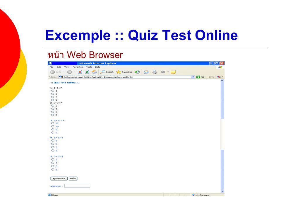 Excemple :: Quiz Test Online หน้า Web Browser