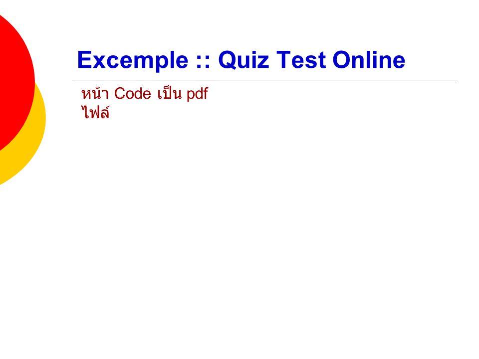 Excemple :: Quiz Test Online หน้า Code เป็น pdf ไฟล์