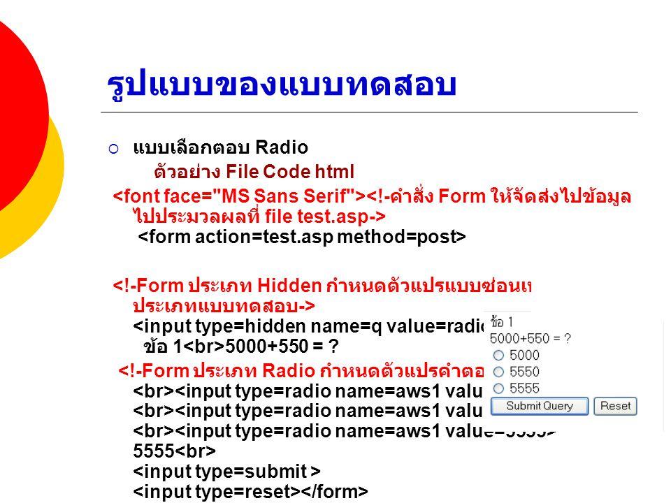 รูปแบบของแบบทดสอบ  แบบเลือกตอบ Radio ตัวอย่าง File Code html ข้อ 1 5000+550 = ? 5000 5550 5555