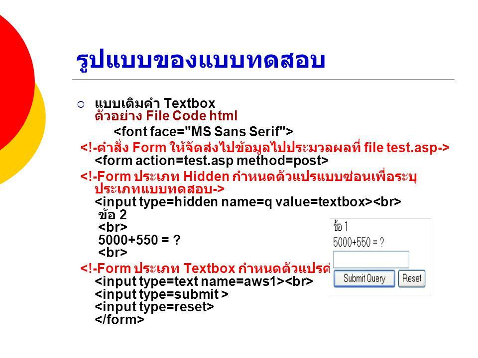 รูปแบบของแบบทดสอบ  แบบเลือกตอบ Pulldown ตัวอย่าง File Code html ข้อ 3 5000+550 = ? 5000 5550 5555