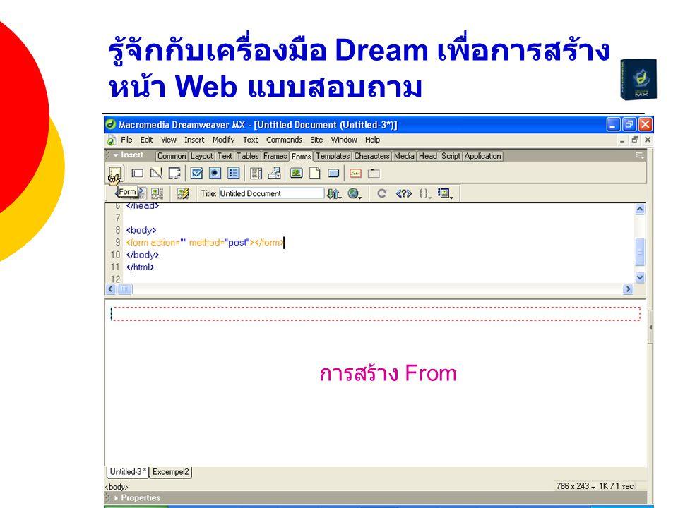 รู้จักกับเครื่องมือ Dream เพื่อการสร้างหน้า Web แบบสอบถาม ( ต่อ ) การสร้างปุ่มรับคำตอบ