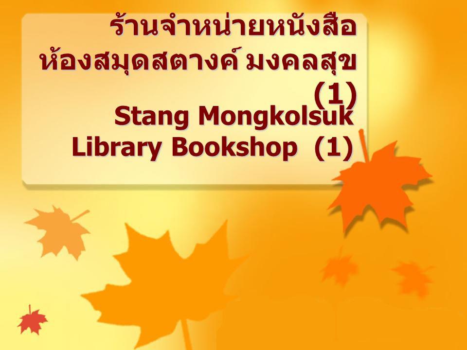 ร้านจำหน่ายหนังสือ ห้องสมุดสตางค์ มงคลสุข (1) Stang Mongkolsuk Library Bookshop (1)