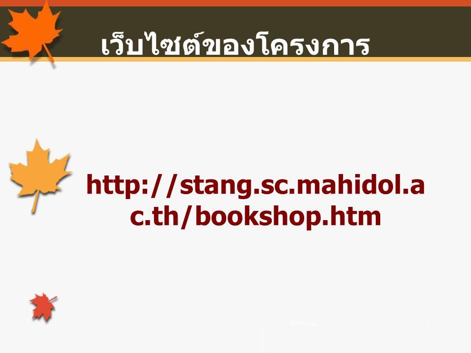 เว็บไซต์ของโครงการ http://stang.sc.mahidol.a c.th/bookshop.htm
