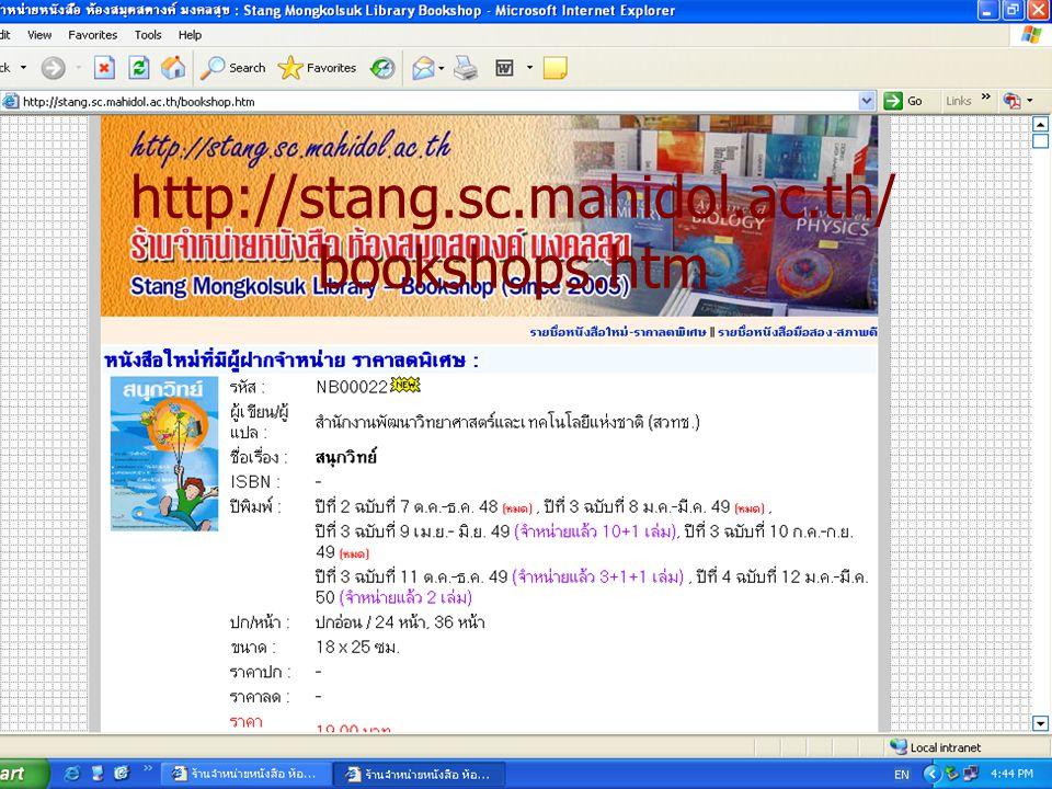 http://stang.sc.mahidol.ac.th/ bookshops.htm