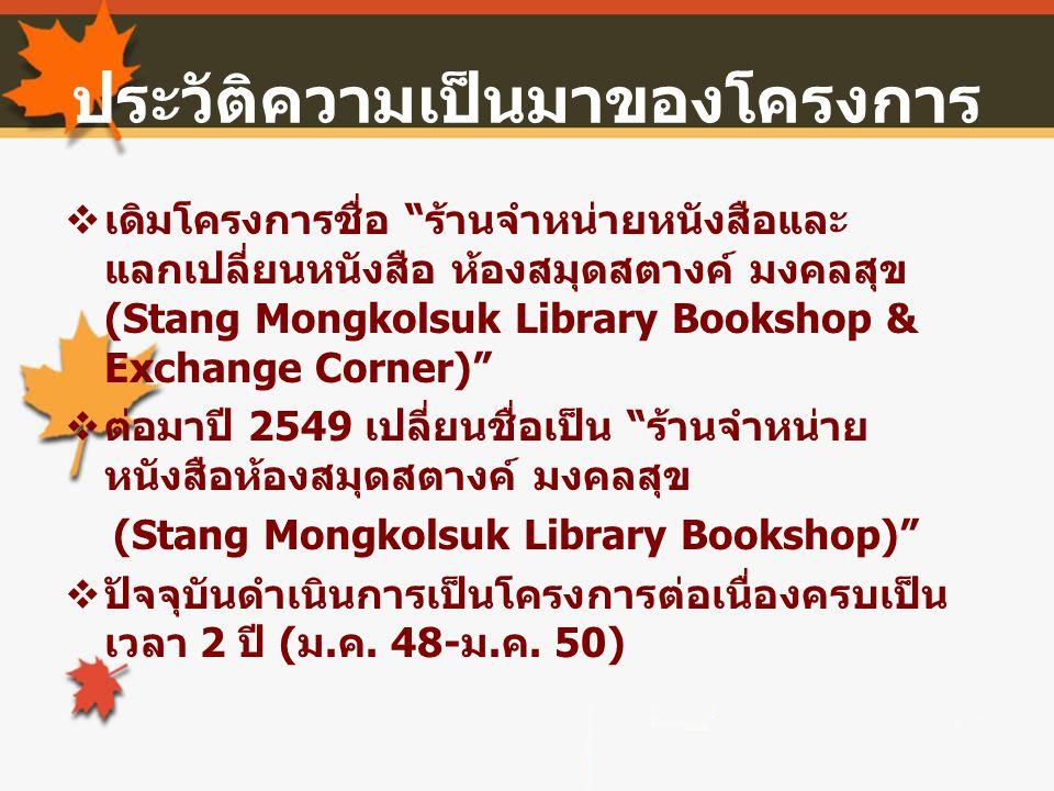 """ประวัติความเป็นมาของโครงการ  เดิมโครงการชื่อ """" ร้านจำหน่ายหนังสือและ แลกเปลี่ยนหนังสือ ห้องสมุดสตางค์ มงคลสุข (Stang Mongkolsuk Library Bookshop & Ex"""