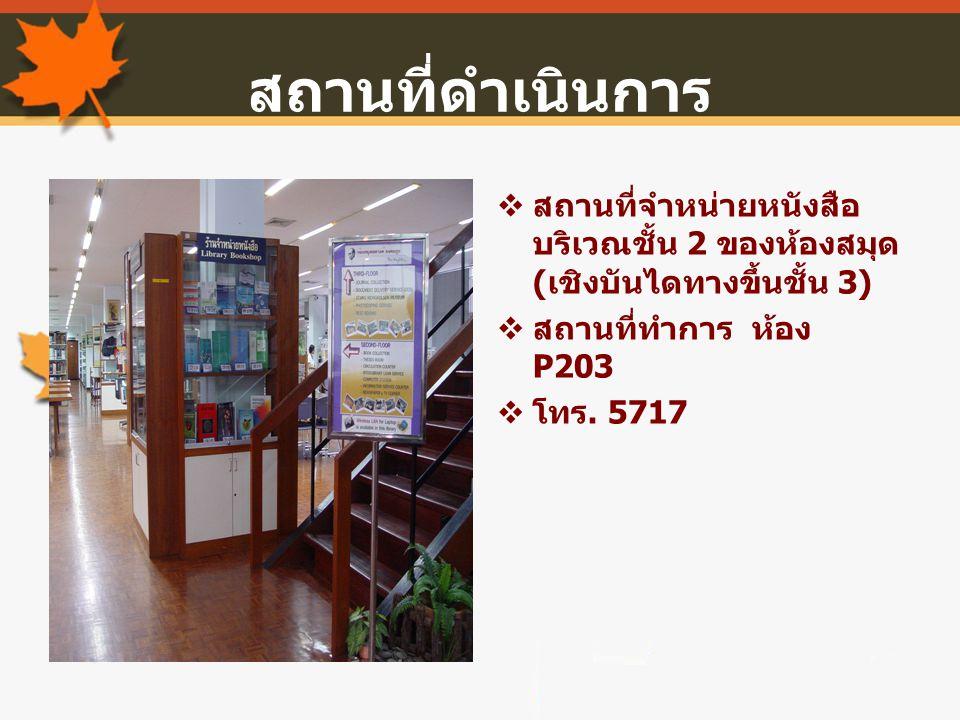 สถานที่ดำเนินการ  สถานที่จำหน่ายหนังสือ บริเวณชั้น 2 ของห้องสมุด ( เชิงบันไดทางขึ้นชั้น 3)  สถานที่ทำการ ห้อง P203  โทร. 5717