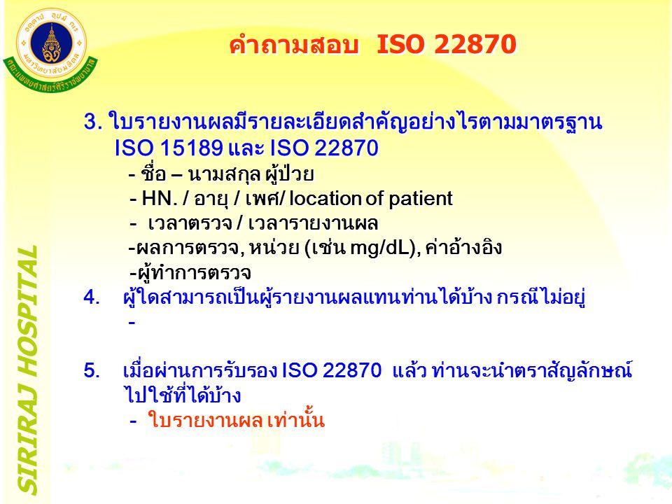 SIRIRAJ HOSPITAL คำถามสอบ ISO 22870 3.