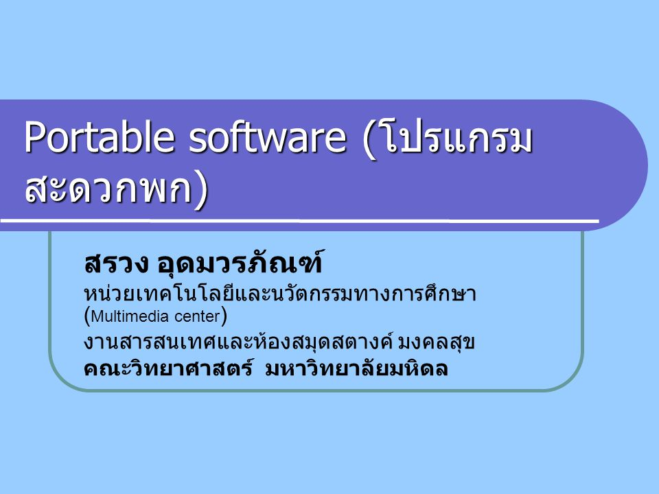 Portable application หรือ Portable app โปรแกรมที่ถูกเรียกใช้งานได้โดยไม่ต้องผ่านการ ติดตั้ง (installation) หรือถ้าต้องผ่านการติดตั้ง ตัว โปรแกรมก็จะอยู่เฉพาะในโฟลเดอร์ปลายทาง ทำ ให้สามารถถูก copy ไปใช้งานที่เครื่อง คอมพิวเตอร์เครื่องอื่นได้ โดยผ่านสื่อบันทึกข้อมูล ที่เคลื่อนย้ายได้ง่าย เช่น CD-ROM, USB flash drive, flash card, External hard disk หรือ แม้แต่ floppy disk ทำงานได้เฉพาะระบบปฏิบัติการที่ระบุไว้ (not software portability) Software portability โปรแกรมที่สามารถทำงานข้าม ระบบปฏิบัติการได้ โดยทำการแก้ไขโปรแกรมเพียง เล็กน้อย อาจเรียกอีกอย่างได้ว่า standalone application