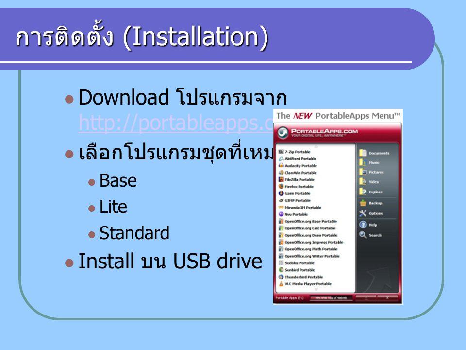 การติดตั้ง (Installation) Download โปรแกรมจาก http://portableapps.com http://portableapps.com เลือกโปรแกรมชุดที่เหมาะสม Base Lite Standard Install บน USB drive