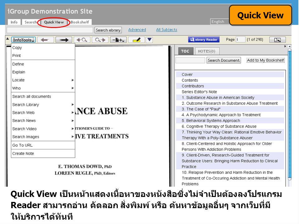Quick View Quick View เป็นหน้าแสดงเนื้อหาของหนังสือซึ่งไม่จำเป็นต้องลงโปรแกรม Reader สามารถอ่าน คัดลอก สั่งพิมพ์ หรือ ค้นหาข้อมูลอื่นๆ จากเว็บที่มี ให้บริการได้ทันที