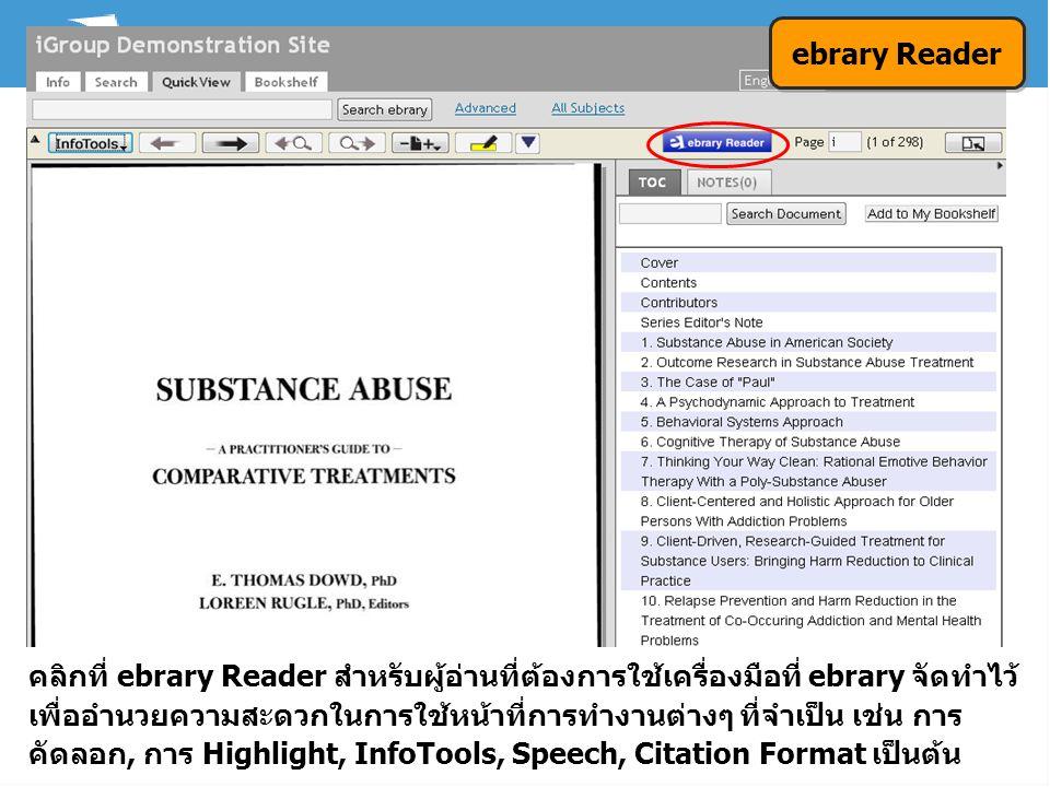 คลิกที่ ebrary Reader สำหรับผู้อ่านที่ต้องการใช้เครื่องมือที่ ebrary จัดทำไว้ เพื่ออำนวยความสะดวกในการใช้หน้าที่การทำงานต่างๆ ที่จำเป็น เช่น การ คัดลอก, การ Highlight, InfoTools, Speech, Citation Format เป็นต้น ebrary Reader