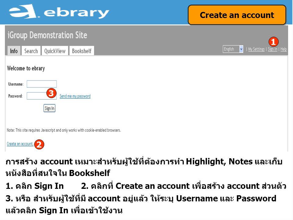 การสร้าง account เหมาะสำหรับผู้ใช้ที่ต้องการทำ Highlight, Notes และเก็บ หนังสือที่สนใจใน Bookshelf 1.