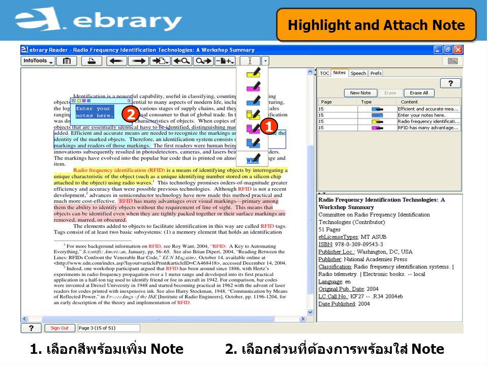 Highlight and Attach Note 1 2 1. เลือกสีพร้อมเพิ่ม Note2. เลือกส่วนที่ต้องการพร้อมใส่ Note