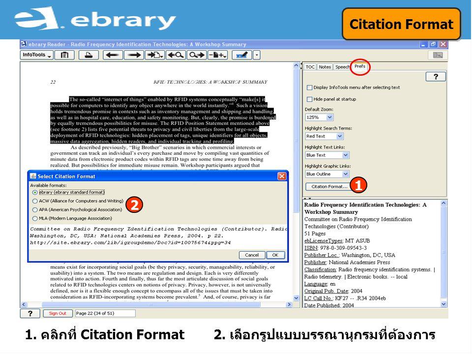 Citation Format 1. คลิกที่ Citation Format 2. เลือกรูปแบบบรรณานุกรมที่ต้องการ 1 2