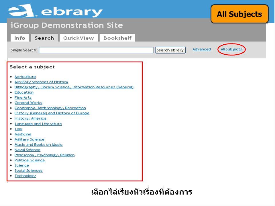 Simple Search 1.พิมพ์คำหรือวลีที่ต้องการสืบค้น แล้วคลิก Search ebrary 2.