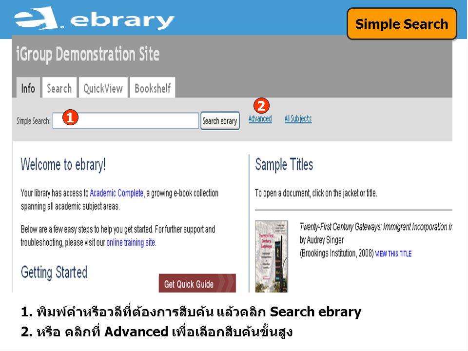 Simple Search 1. พิมพ์คำหรือวลีที่ต้องการสืบค้น แล้วคลิก Search ebrary 2.