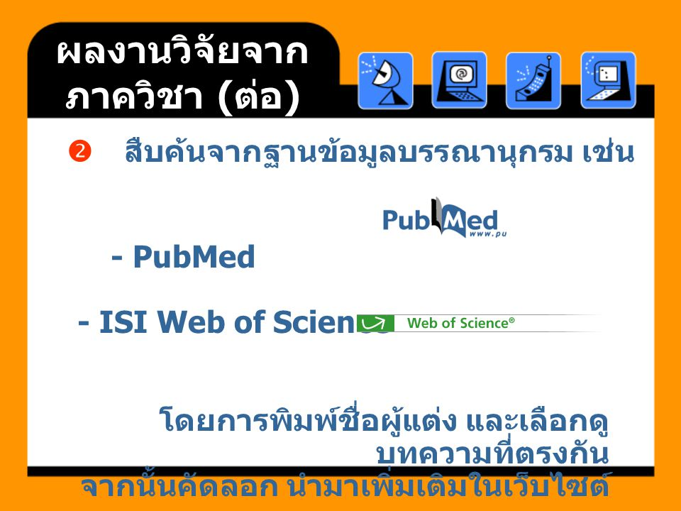 ผลงานวิจัยจาก ภาควิชา ( ต่อ )  สืบค้นจากฐานข้อมูลบรรณานุกรม เช่น - PubMed - ISI Web of Science โดยการพิมพ์ชื่อผู้แต่ง และเลือกดู บทความที่ตรงกัน จากน