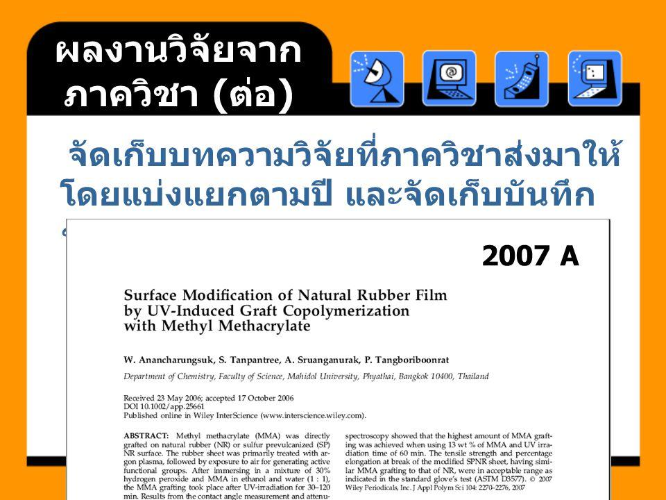 ผลงานวิจัยจาก ภาควิชา ( ต่อ ) จัดเก็บบทความวิจัยที่ภาควิชาส่งมาให้ โดยแบ่งแยกตามปี และจัดเก็บบันทึก ข้อความสำหรับตรวจสอบในภายหลัง 2007 A