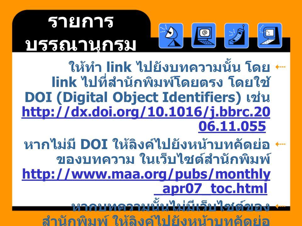 รายการ บรรณานุกรม  ให้ทำ link ไปยังบทความนั้น โดย link ไปที่สำนักพิมพ์โดยตรง โดยใช้ DOI (Digital Object Identifiers) เช่น http://dx.doi.org/10.1016/j