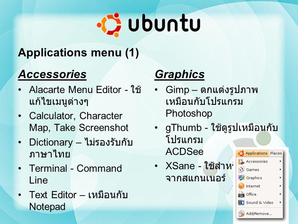Applications menu (1) Accessories Alacarte Menu Editor - ใช้ แก้ไขเมนูต่างๆ Calculator, Character Map, Take Screenshot Dictionary – ไม่รองรับกับ ภาษาไ