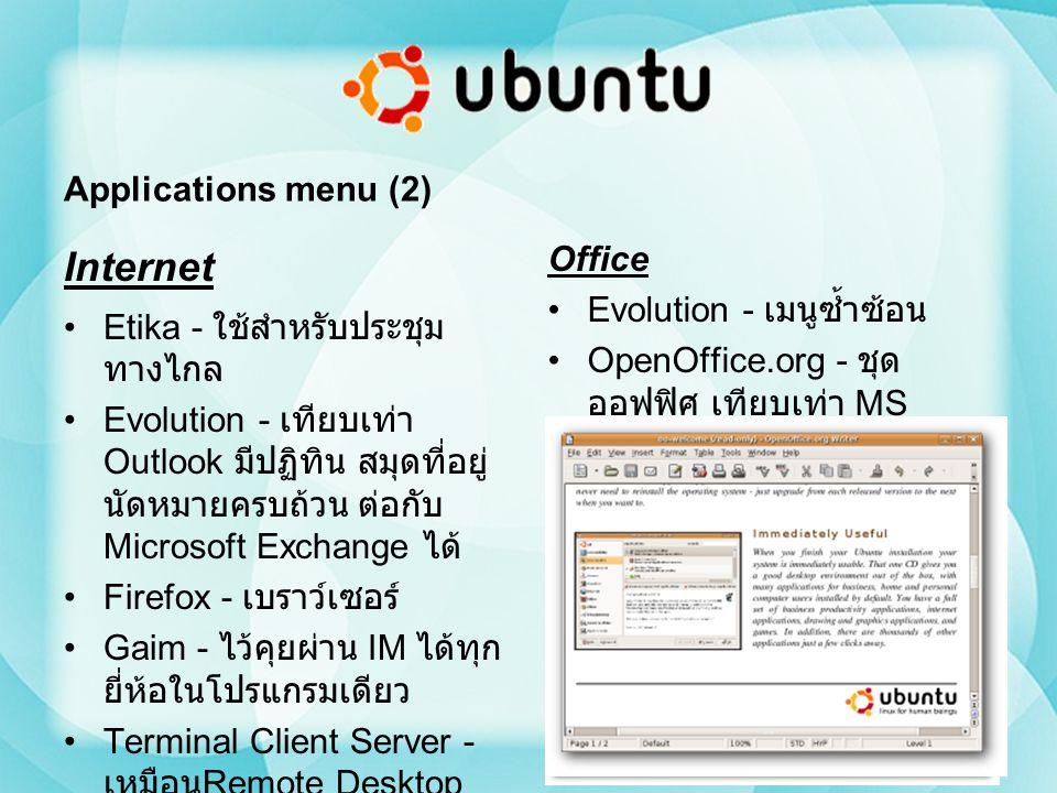 Applications menu (2) Internet Etika - ใช้สำหรับประชุม ทางไกล Evolution - เทียบเท่า Outlook มีปฏิทิน สมุดที่อยู่ นัดหมายครบถ้วน ต่อกับ Microsoft Excha