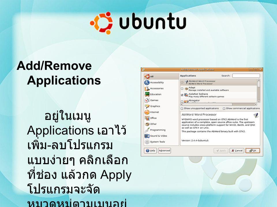 Add/Remove Applications อยู่ในเมนู Applications เอาไว้ เพิ่ม - ลบโปรแกรม แบบง่ายๆ คลิกเลือก ที่ช่อง แล้วกด Apply โปรแกรมจะจัด หมวดหมู่ตามเมนูอยู่ แล้ว