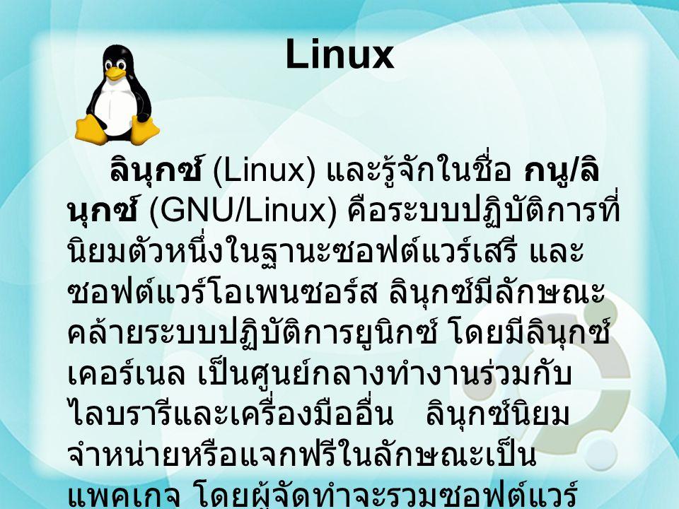 Linux ลินุกซ์ (Linux) และรู้จักในชื่อ กนู / ลิ นุกซ์ (GNU/Linux) คือระบบปฏิบัติการที่ นิยมตัวหนึ่งในฐานะซอฟต์แวร์เสรี และ ซอฟต์แวร์โอเพนซอร์ส ลินุกซ์ม