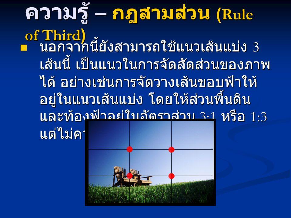 นอกจากนี้ยังสามารถใช้แนวเส้นแบ่ง 3 เส้นนี้ เป็นแนวในการจัดสัดส่วนของภาพ ได้ อย่างเช่นการจัดวางเส้นขอบฟ้าให้ อยู่ในแนวเส้นแบ่ง โดยให้ส่วนพื้นดิน และท้องฟ้าอยู่ในอัตราส่วน 3:1 หรือ 1:3 แต่ไม่ควรแบ่ง 1:1 นอกจากนี้ยังสามารถใช้แนวเส้นแบ่ง 3 เส้นนี้ เป็นแนวในการจัดสัดส่วนของภาพ ได้ อย่างเช่นการจัดวางเส้นขอบฟ้าให้ อยู่ในแนวเส้นแบ่ง โดยให้ส่วนพื้นดิน และท้องฟ้าอยู่ในอัตราส่วน 3:1 หรือ 1:3 แต่ไม่ควรแบ่ง 1:1