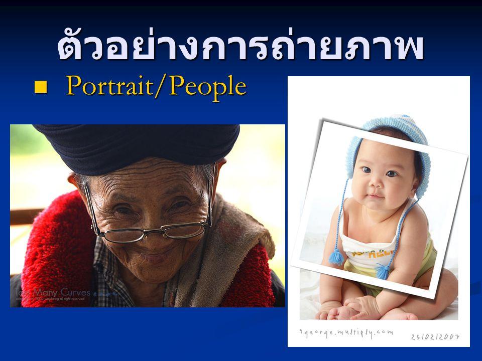 ตัวอย่างการถ่ายภาพ Portrait/People Portrait/People