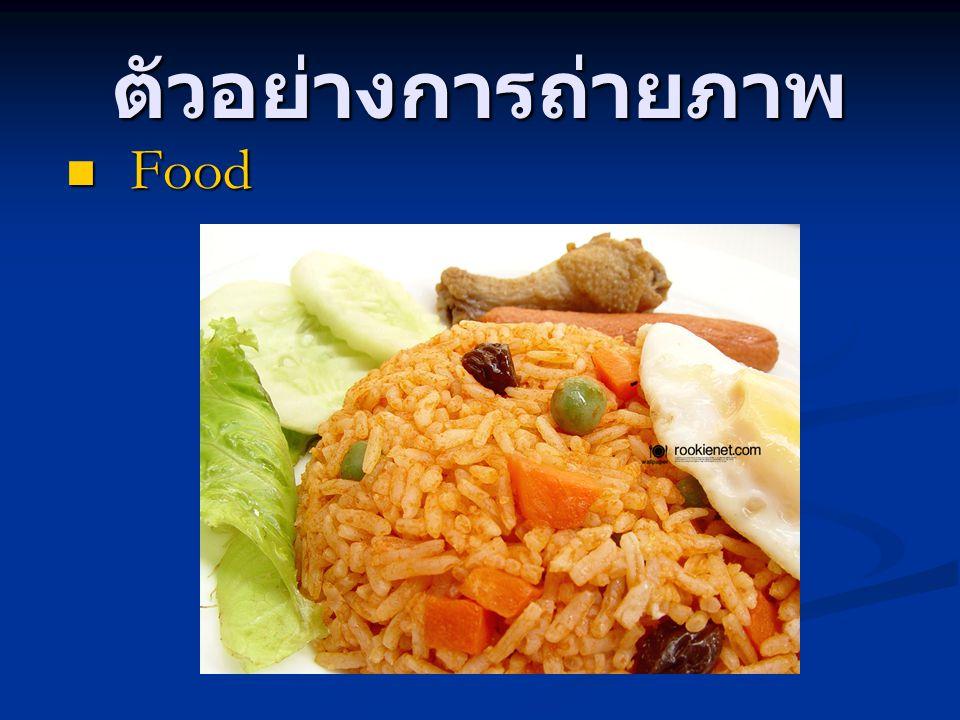ตัวอย่างการถ่ายภาพ Food Food