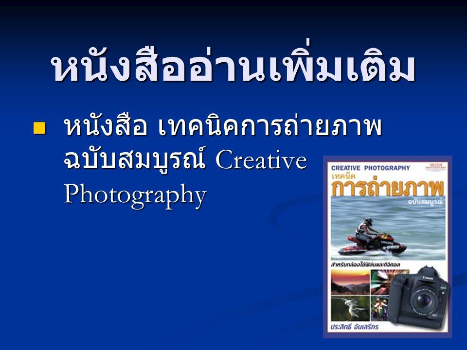หนังสืออ่านเพิ่มเติม หนังสือ เทคนิคการถ่ายภาพ ฉบับสมบูรณ์ Creative Photography หนังสือ เทคนิคการถ่ายภาพ ฉบับสมบูรณ์ Creative Photography