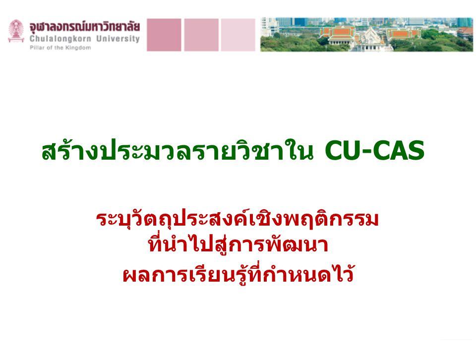 สร้างประมวลรายวิชาใน CU-CAS ระบุวัตถุประสงค์เชิงพฤติกรรม ที่นำไปสู่การพัฒนา ผลการเรียนรู้ที่กำหนดไว้