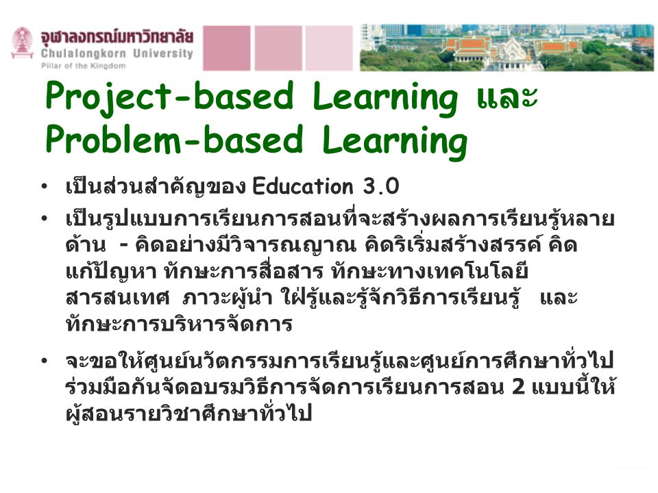Project-based Learning และ Problem-based Learning เป็นส่วนสำคัญของ Education 3.0 เป็นรูปแบบการเรียนการสอนที่จะสร้างผลการเรียนรู้หลาย ด้าน - คิดอย่างมี