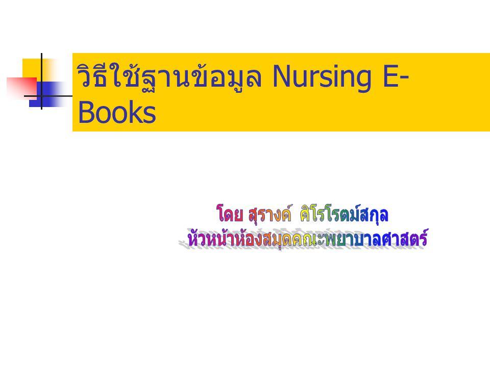 Website http://www.lib.ns.mahidol.ac.th เลือกหัวข้อ Nursing E-Books