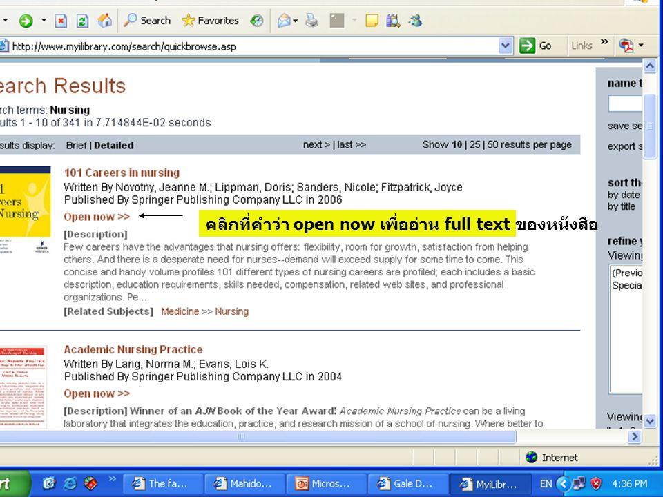 คลิกที่คำว่า open now เพื่ออ่าน full text ของหนังสือ