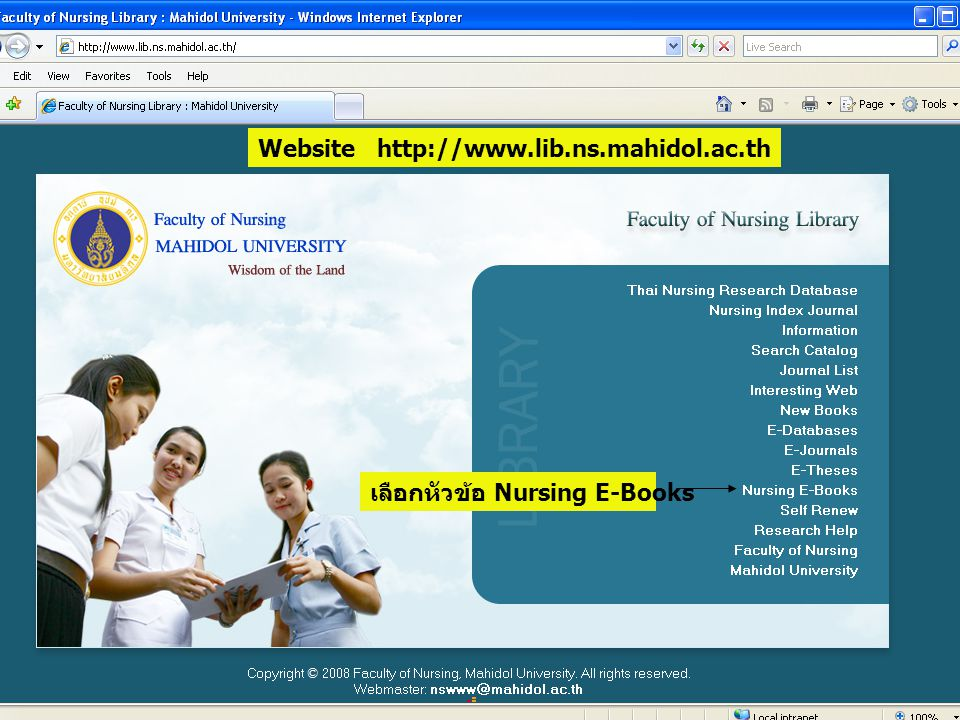 Website http://www.lib.ns.mahidol.ac.th เลือกหัวข้อ Nursing E-Books
