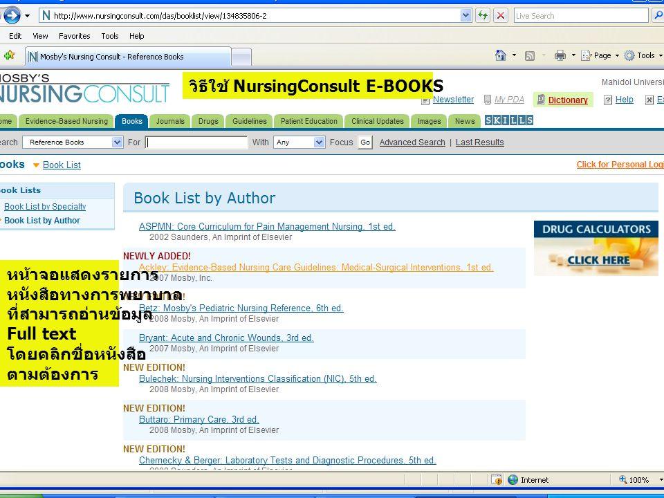 หน้าจอแสดงรายการ หนังสือทางการพยาบาล ที่สามารถอ่านข้อมูล Full text โดยคลิกชื่อหนังสือ ตามต้องการ วิธีใช้ NursingConsult E-BOOKS