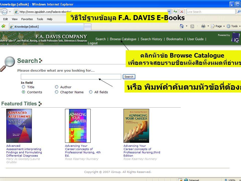 หน้าจอแสดงข้อมูล Full text ของหนังสือ สามารถบันทึกข้อมูล และ พิมพ์ผลข้อมูลได้ เลือกอ่านข้อมูลโดยคลิกหัวข้อต่าง ๆ ในสารบัญของหนังสือด้านซ้ายมือ