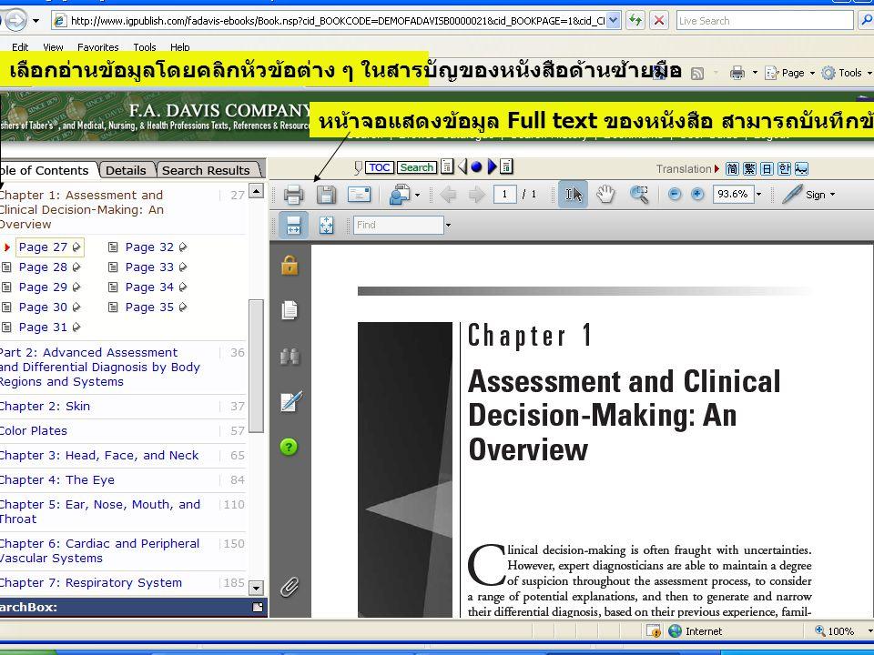 พิมพ์คำค้นและคลิก Search ebrary วิธีใช้ฐานข้อมูล Ebrary