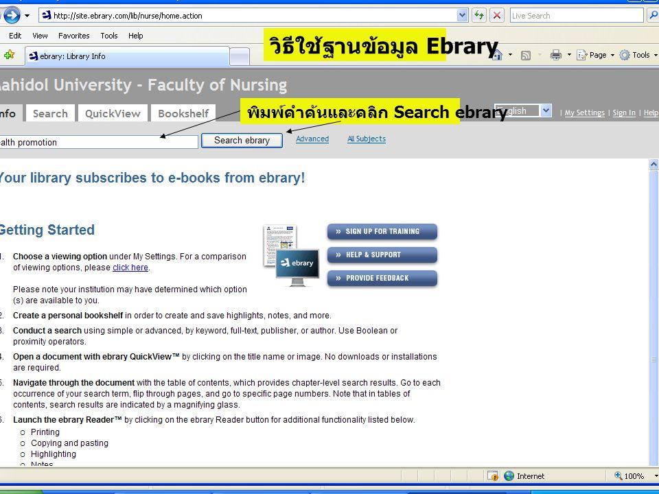 หน้าจอแสดงข้อมูล Full Text ของ Ebrary ถ้าต้องการบันทึกหรือสั่งพิมพ์ผลข้อมูลจะต้อง Install โปรแกรมโดยคลิกที่หัวข้อ Ebrary Reader ก่อน