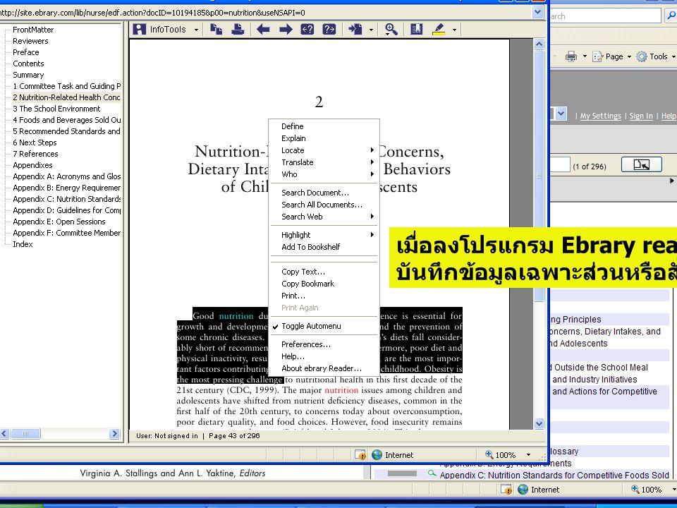 เมื่อลงโปรแกรม Ebrary reader แล้ว จะสามารถ บันทึกข้อมูลเฉพาะส่วนหรือสั่ง print ได้